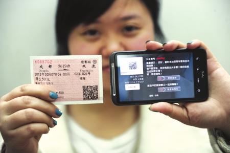 彩信二维码可用于车票预订