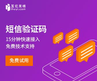 如何申请短信验证码平台?